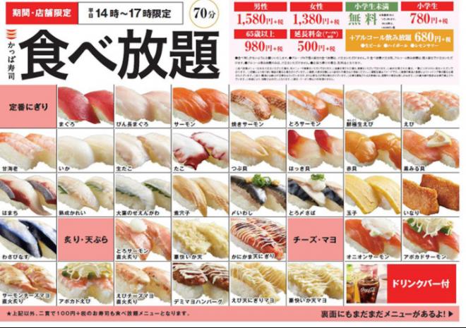 【かっぱ寿司で食べ放題】愛知県で実施している店舗と知っておくべき情報 | にんぽて